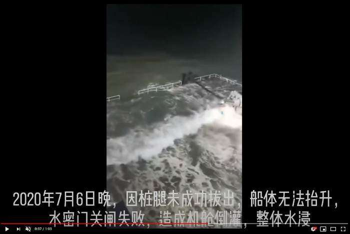 Chinese jack-up flooded during turbine installation