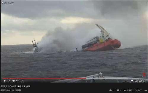 Responder sinks off South Korea