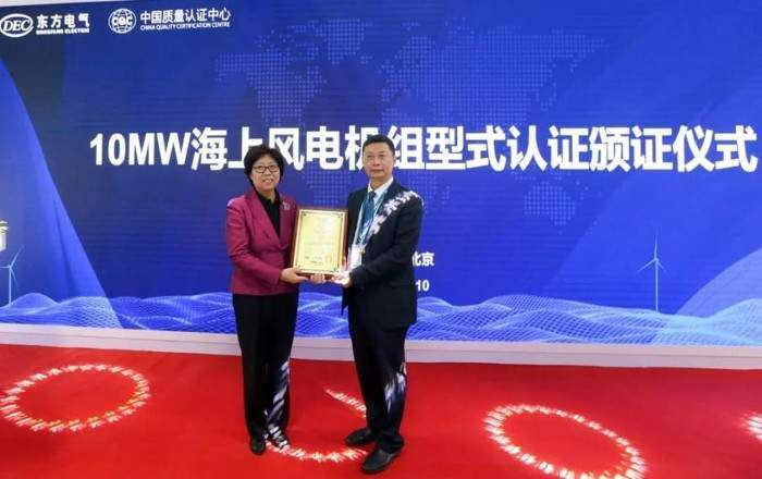 Dongfang 10 MW turbine gets type certification